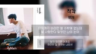 착각 가사 (Lyrics) - 양다일
