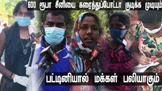 600 ரூபா சீனியை கரைத்துப்போட்டா குடிக்க முடியும் – பட்டினியால் மக்கள் பலியாகும்…