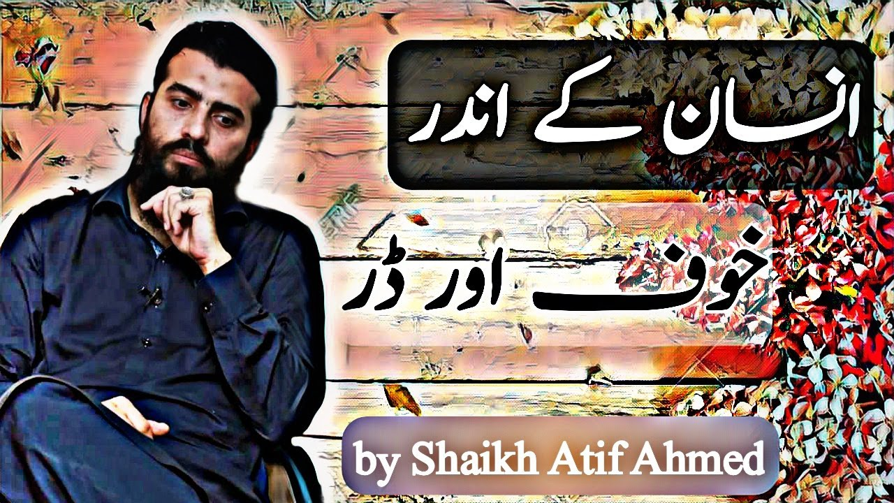 Very Emotional Bayan| انسان کے اندر خوف اور ڈر|Shaykh Atif Ahmed.
