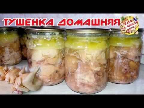 Приготовление тушенки в домашних условиях из курицы