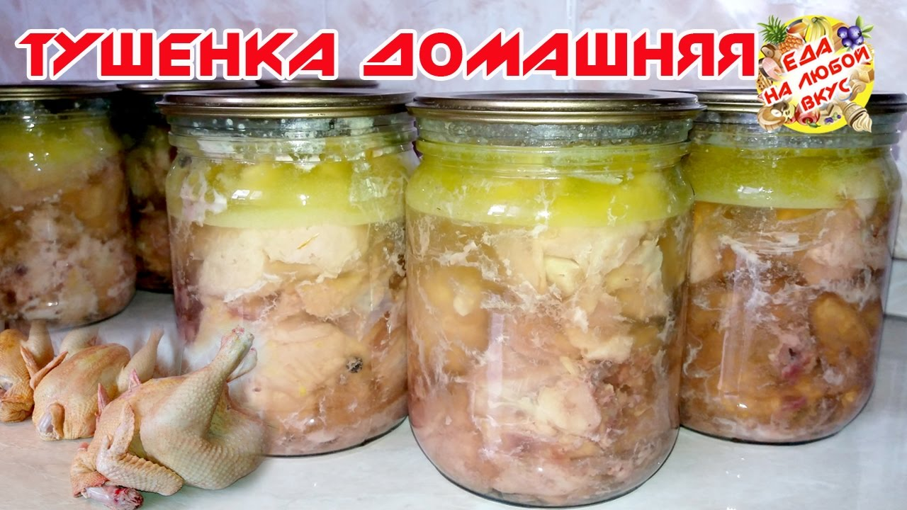 Как сделать из курицы дома тушенку