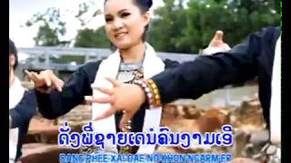 ຮັກສາວເລົ່າງາມ Karaoke ຮ້ອງໂດຍ ເອກກະລິນ ຖິ່ນເມືອງງາ ฮักสาวเล่างาม ศิลปีน  เอกกะลิน