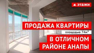 Продажа просторной квартиры (74 кв.м.) в Анапе! Газовое отопление!