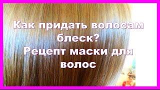 Как придать волосам блеск?