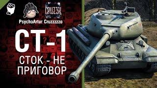 Сток - Не Приговор №2: СТ-1 - от Psycho_Artur и Cruzzzzzo [World of Tanks]