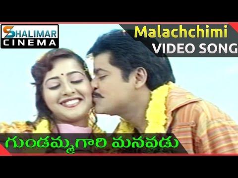 Gundamma Gaari Manavadu Telugu Movie    Malachchimi Video Song    Ali, Sindhuri    ShalimarCinema