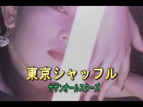 東京シャッフル (カラオケ) サ...