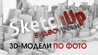 Уроки по SketchUp на русском -- Техники. 3D-модели из фото