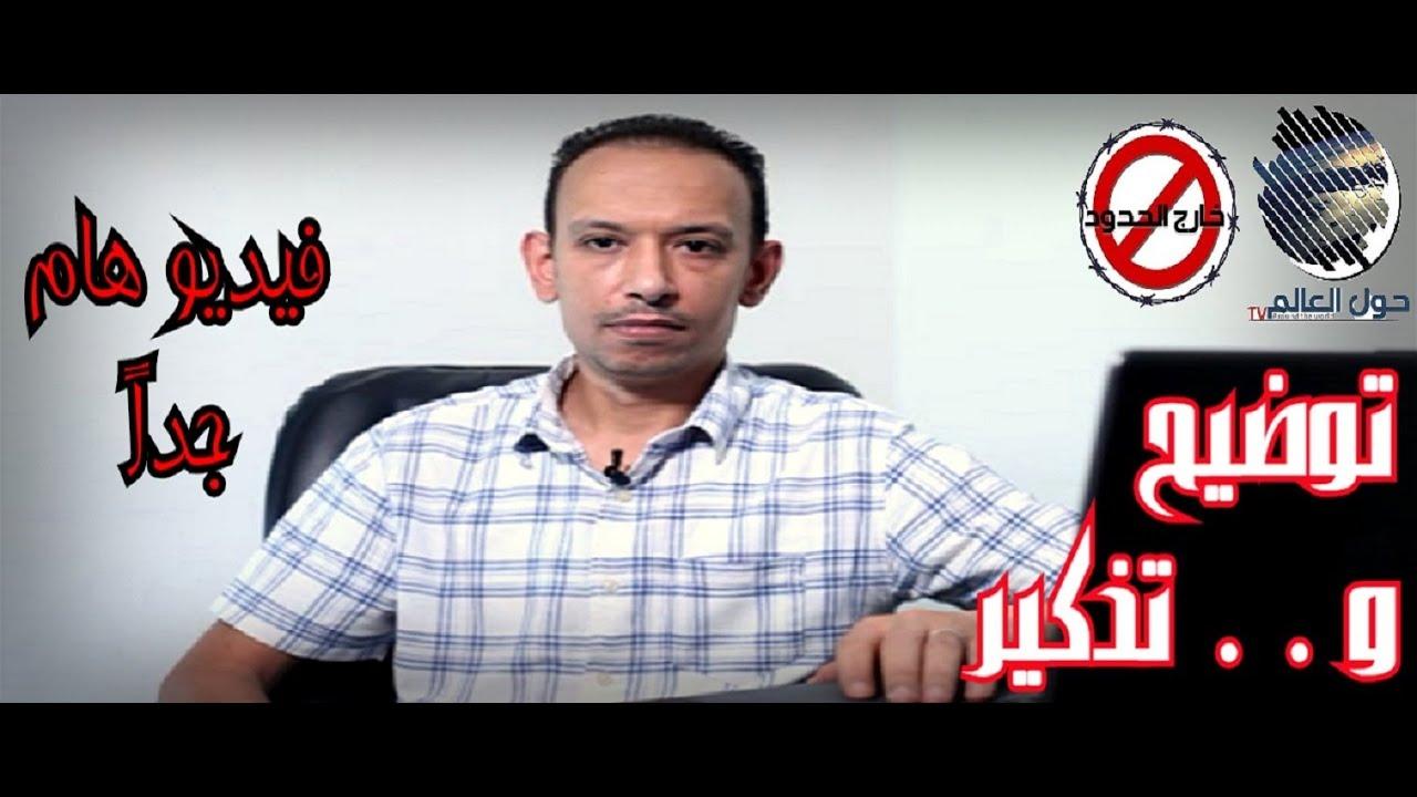 توضيح هام عن برنامج خارج الحدود مع الدكتور محمد عيسى داوود