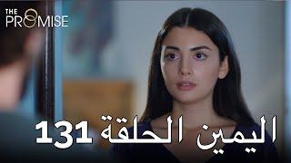 The Promise Episode 131 (Arabic Subtitle) | اليمين الحلقة 131