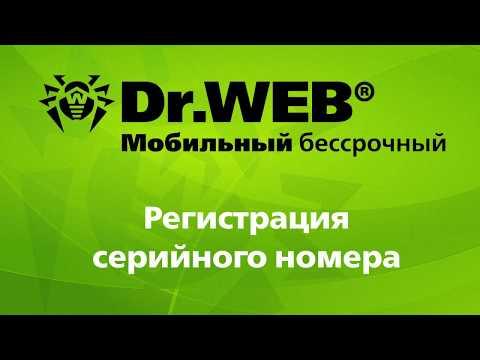 Dr.Web Мобильный бессрочный: регистрация серийного номера
