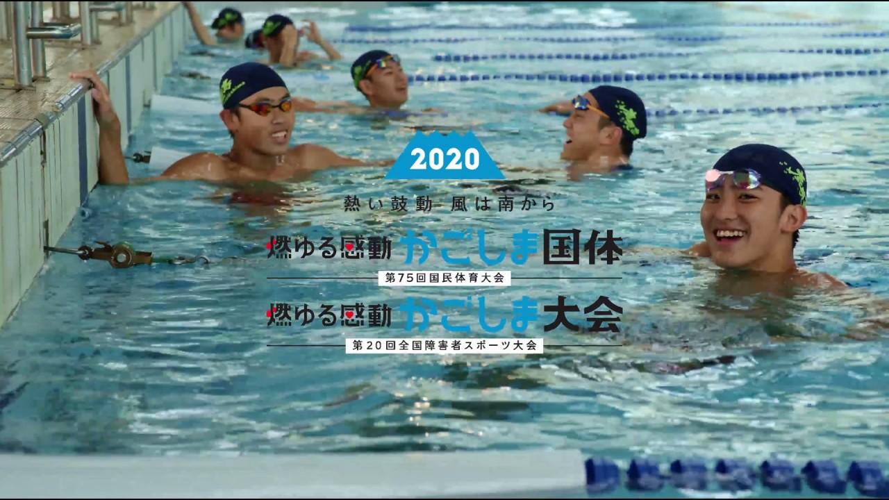 茨城 国体 水泳