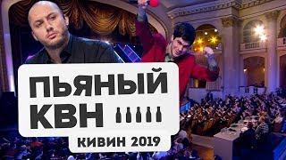 Пьяный КВН – Кивин-2019 Отборочный фестиваль в Сочи   Выпуск 4