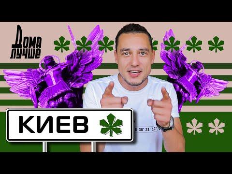 Дома лучше! Киев: любимые дворы Птушкина, экстрим, экскурсии, еда