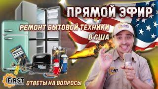 Эфир №22 Ответы на вопросы | Работа в США: Ремонт бытовой техники в США  |  михайлов олег стартап