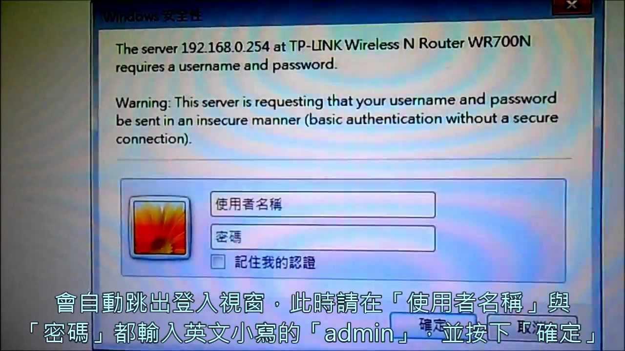 [教學-詳細版] TP-LINK 口袋型路由器(TL-WR700N/702N) - 路由器Router模式設定教學 - YouTube