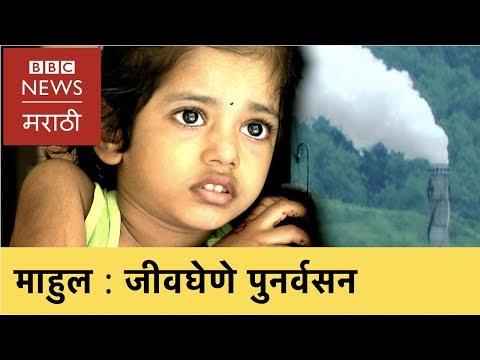 Mumbai : Mahul pollution causing diseases  माहूलच्या प्रदूषणामुळे नागरिक बेजार (BBC News Marathi)