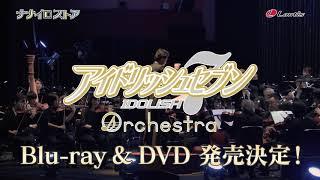 【ナナイロストア告知CM】「アイドリッシュセブン オーケストラ」 Blu-ray & DVD ご予約受付中♪