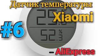 #6 Распаковка и обзор (Гигрометр/градусник Xiaomi )