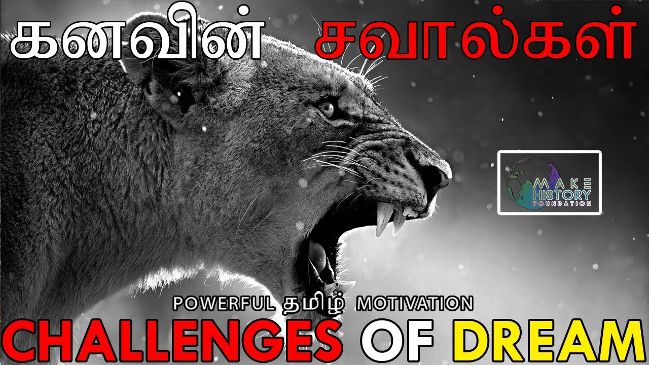 Challenges of Dream | Powerful Tamil Motivation | Reynord | Tamil Motivational Speech #MHFoundation
