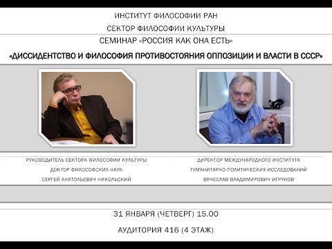 Семинар «Россия как она есть»