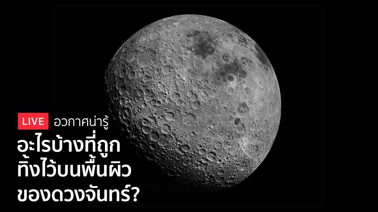 เราทิ้งอะไรไว้บนดวงจันทร์บ้าง?? มีทั้งหมดกี่ชิ้น และมีอะไรแปลกๆ ไหม? - อวกาศน่ารู้ LIVE