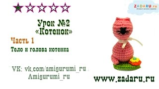 "Урок 2. Часть 1. Амигуруми ""Маленький котенок"" 