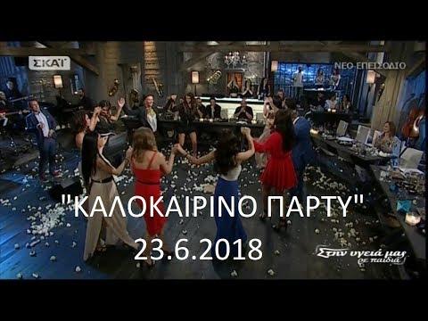 Αφιέρωμα - Καλοκαιρινό πάρτυ - Μόνο τα τραγούδια (Στην υγειά μας) {23/6/2018}