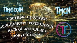 TimeCoin TMCN - частные продажи начинаются со скидкой 85% обязательно покупайте !!!