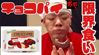 【大食い】チョコパイを限界食いしてみた!!