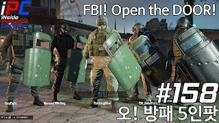 오! 방패 5인팟! FBI! Open the DOOR! - Tom Clancy