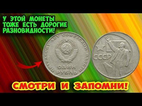"""1 рубль 1967 года """"50 лет Советской власти"""", стоимость разновидностей и как отличить дорогие."""