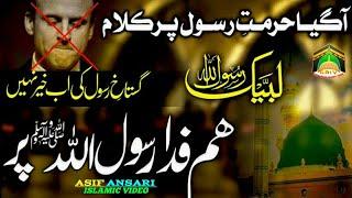 Hurmat e Rasool New Kalam  حرمت رسولﷺ پر جان بھی قربان ہے  ASIF ANSARI ISLAMIC VIDEO