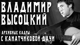 Ст. Висоцький - C Канатчиковой дачі (концертний запис)