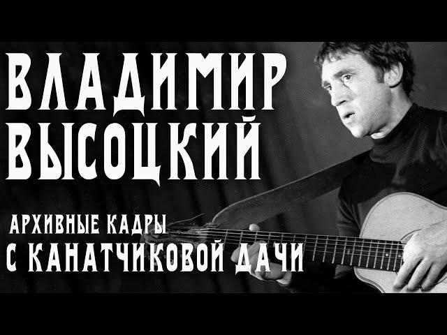 В.Высоцкий - C Канатчиковой дачи (концертная запись)
