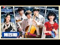 ENG SUB【明日之子SUPERBAND】完整版第4期:3人乐团公演,上下舞台置换