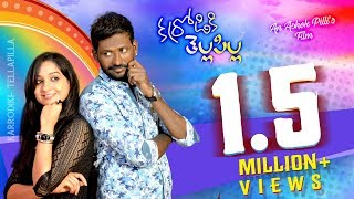 Karrodiki Tella Pilla Telugu Comedy Short Film 2017 || Mahesh Vitta || Directed By Ashok Pilli