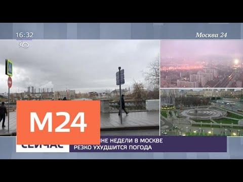 В середине недели в Москве резко ухудшится погода - Москва 24