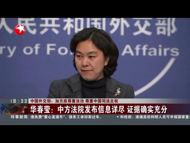 中国外交部:加方应尊重法治 尊重中国司法主权