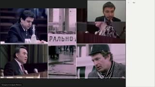 Смотреть видео Вебинар «Голоса истории  Россия в конце XX - начале XXI вв.» онлайн
