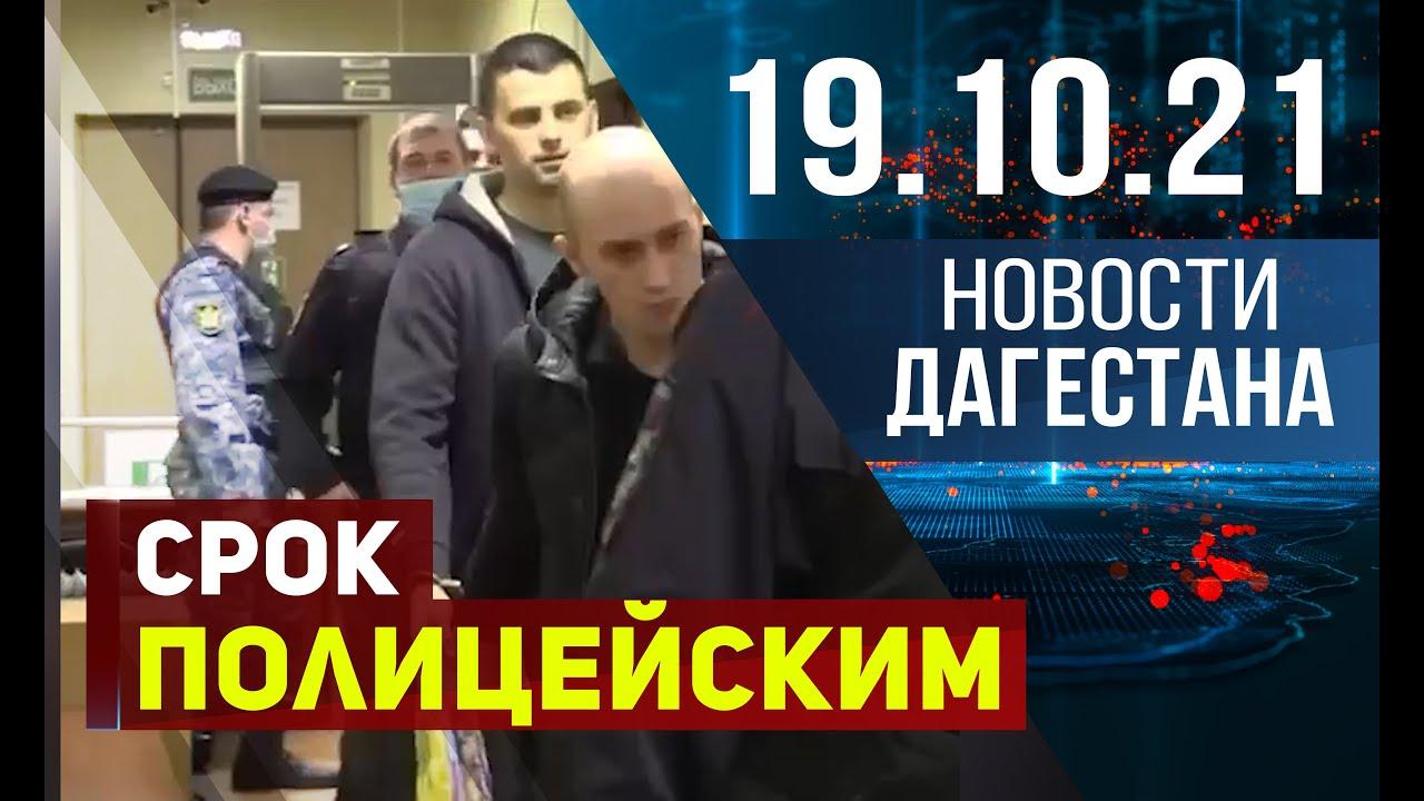 Новости Дагестана за 19.10.2021 года