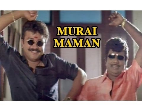 Murai Maman Tamil Full Movie : Jayaram, Kushboo
