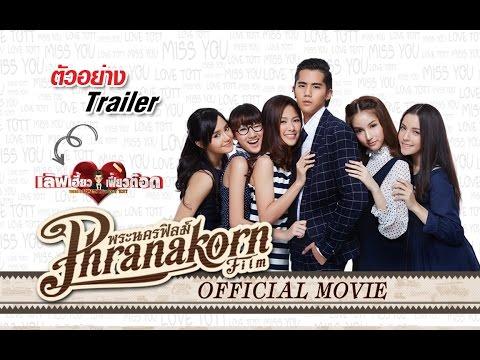 เลิฟเฮี้ยวเฟี้ยวต๊อด - ตัวอย่าง Trailers (Official Phranakornfilm)