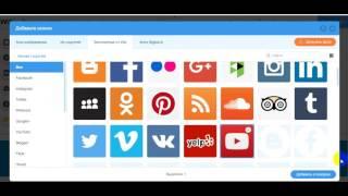 Видеоурок Редактирование данных на рекрутинговом сайте wix com