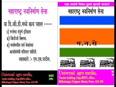 M.N.S. - Maharashtra Navnirman Sena महाराष्ट्र नवनिर्माण सेना (Marathi)  M.S.Patil