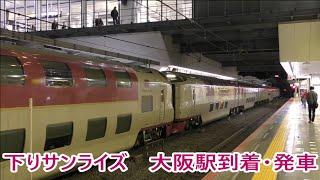285系寝台特急「サンライズ瀬戸」+「サンライズ出雲」 大阪駅発着