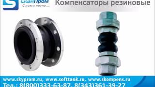 Резиновые компенсаторы(Компания Скайпром демонстрирует работу антивибрационного резинового компенсатора., 2015-03-18T06:10:11.000Z)