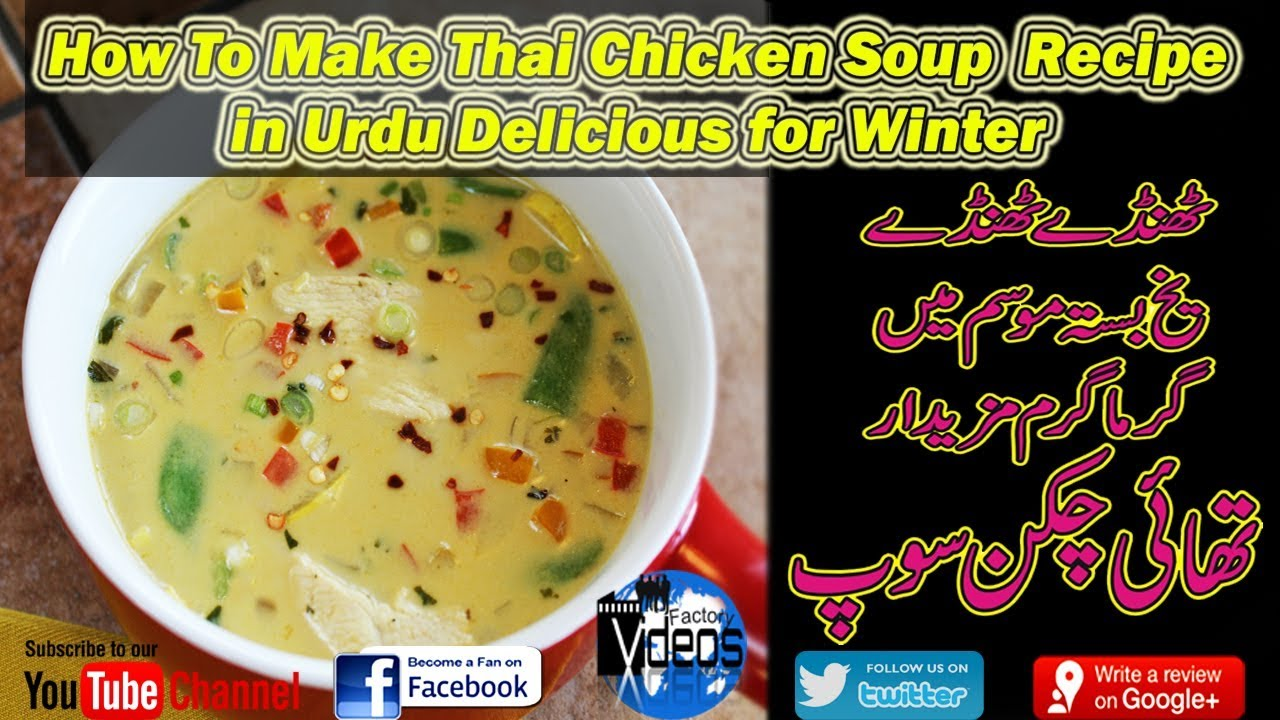 How To Make Thai Chicken Soup Recipe In Urdu Delicious For Winter