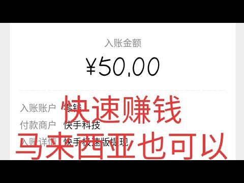 (快速)快速赚微信红包每天拿一百不是问题 记得看评论(2019)
