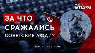 За что сражались советские люди?